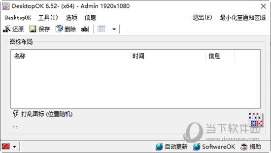 固定桌面图标位置软件