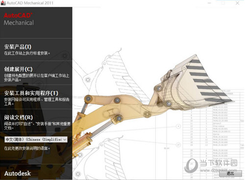 AutoCAD Mechanical 2011破解版
