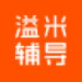 溢米辅导教育软件 V4.09.06.131 官方学生版
