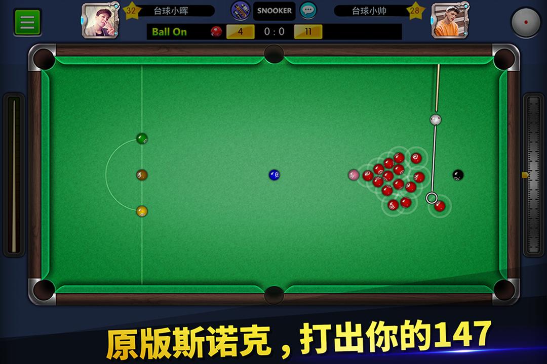 台球帝国桌球斯诺克 V4.66 安卓版截图2