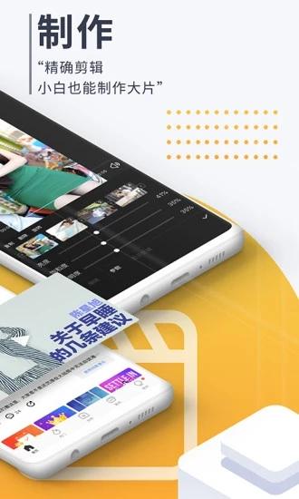 云美摄 V3.8.9 安卓免费版截图2