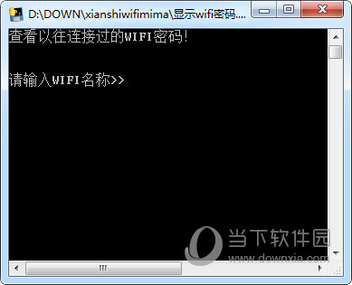 CMD显示wifi密码