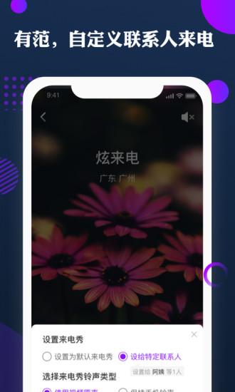 炫来电 V1.2.0 安卓版截图4