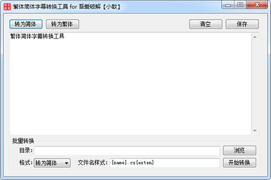 繁体简体字幕转换工具