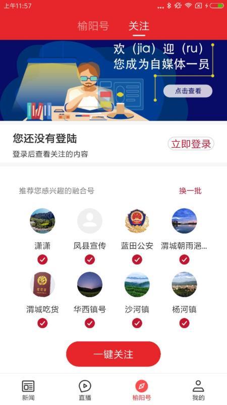 爱榆阳 V1.1.7 安卓版截图1