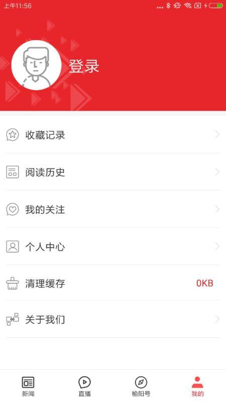 爱榆阳 V1.1.7 安卓版截图2