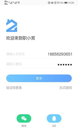 职小窝兼职 V1.0.3 安卓版截图4