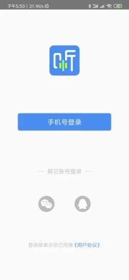 轩辕听 V1.0 安卓版截图4