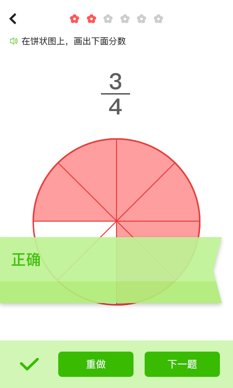 我陪孩子学数学 V2.04 安卓版截图5