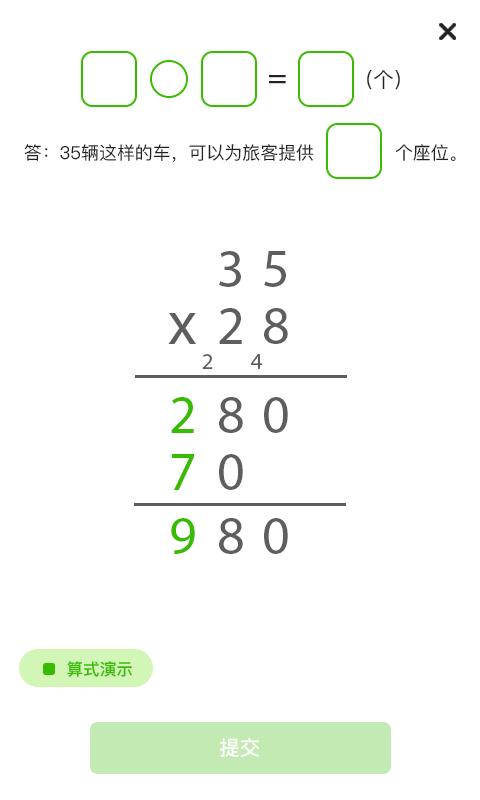 我陪孩子学数学 V2.04 安卓版截图3