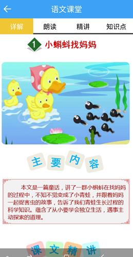 小学云课堂 V1.0 安卓版截图4