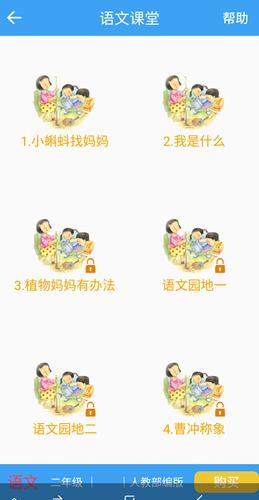 小学云课堂 V1.0 安卓版截图3