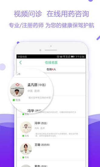 怡康到家 V3.0.0 安卓版截图3