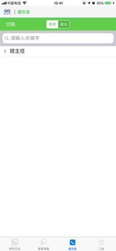 翼学云 V1.3.1.0 安卓版截图1