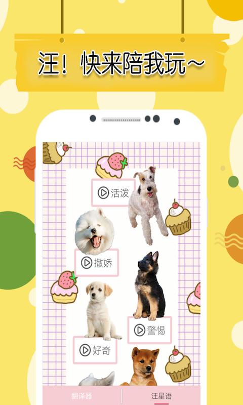 米族猫狗语翻译器 V1.0.0 安卓版截图1