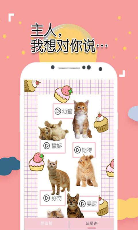 米族猫狗语翻译器 V1.0.0 安卓版截图2
