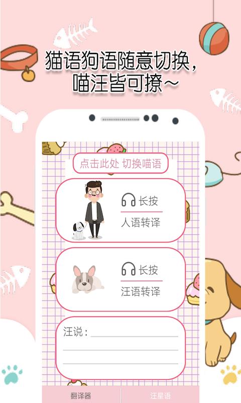 米族猫狗语翻译器 V1.0.0 安卓版截图4
