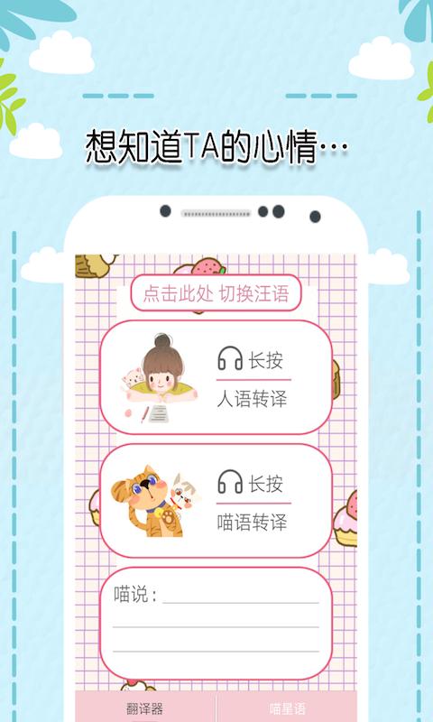 米族猫狗语翻译器 V1.0.0 安卓版截图3