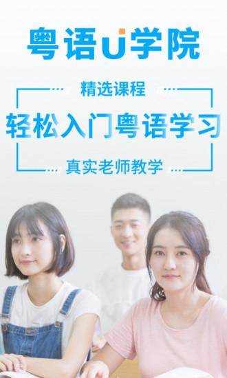 粤语U学院 V7.0.7 安卓最新版截图1