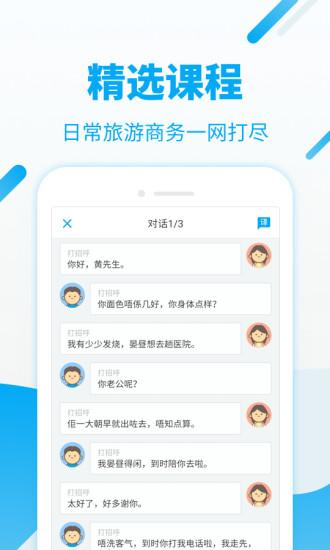 粤语U学院 V7.0.7 安卓最新版截图4