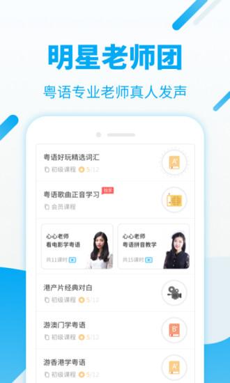 粤语U学院 V7.0.7 安卓最新版截图2