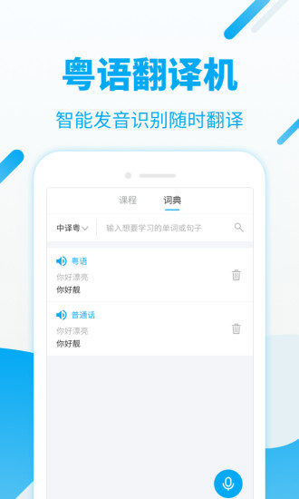 粤语U学院 V7.0.7 安卓最新版截图3