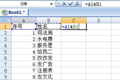 添加第一处要合并文本的单元格