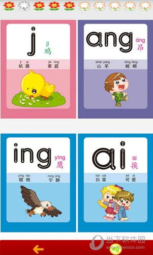 拼音学习视频版