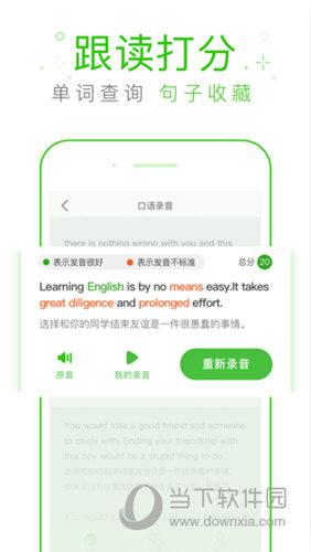 缤纷英语app下载