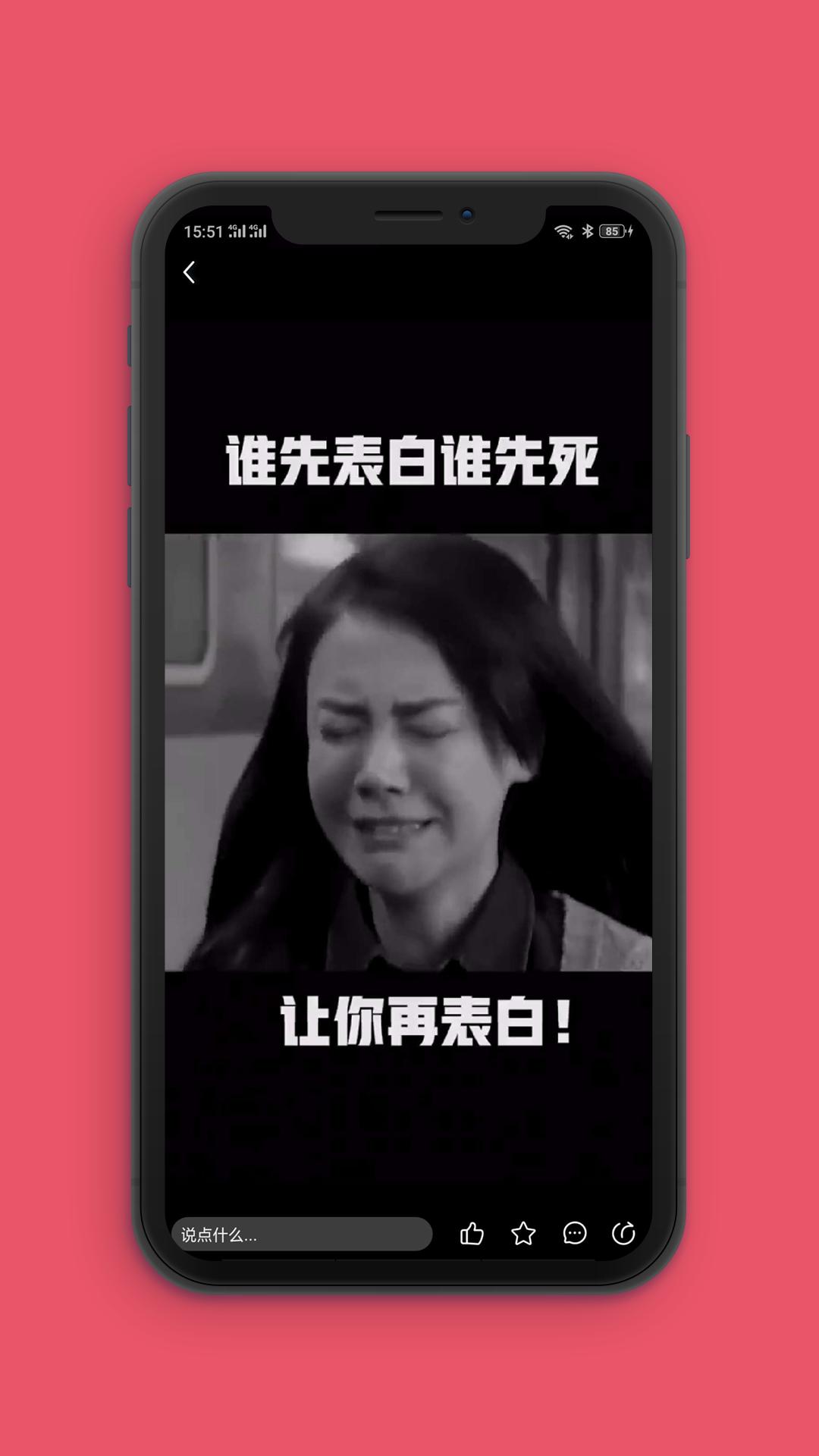 全民爱搞笑 V3.1.1 安卓版截图1