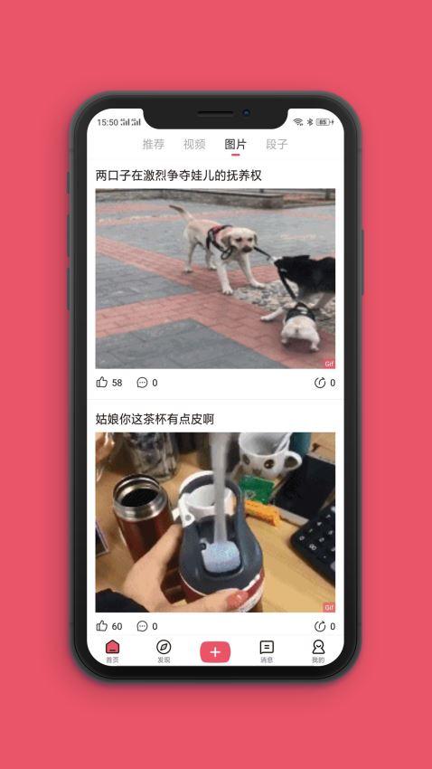 全民爱搞笑 V3.1.1 安卓版截图4