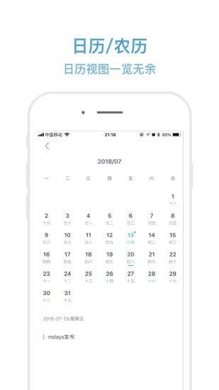 纪念日mDays V1.0.8 安卓版截图3
