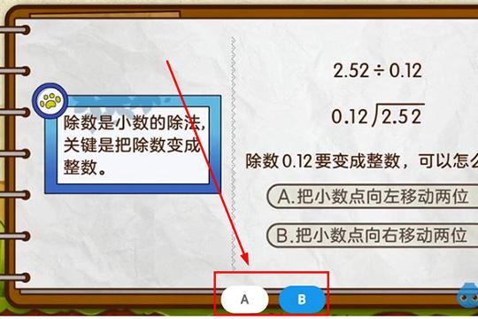 提供A与B两个可点击的按钮