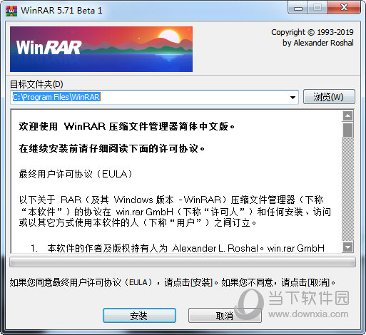 WinRar Win10破解版