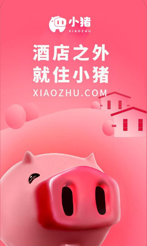 小猪 V5.21.1 安卓版截图1