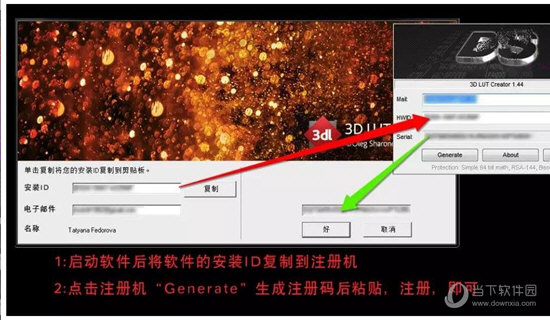 3d lut creator pro中文完美汉化版