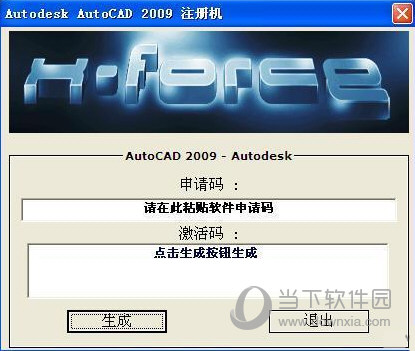 AutoCAD Mechanical 2009注册机