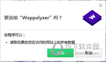Wappalyzer网站技术分析插件