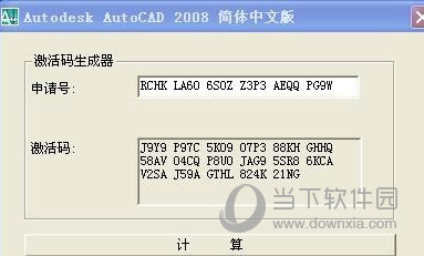 AutoCAD Mechanical 2008注册机