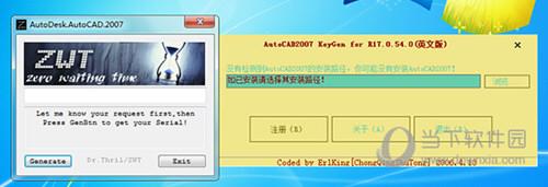 AutoCAD Mechanical 2007注册机