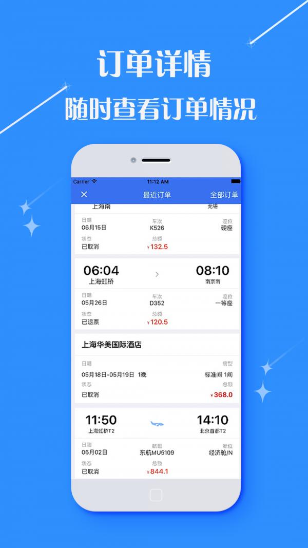 国新商旅 V2.1.5 安卓版截图1
