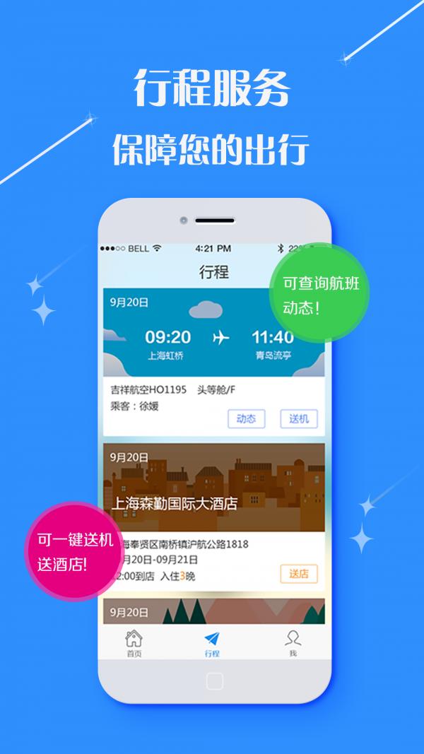 国新商旅 V2.1.5 安卓版截图3