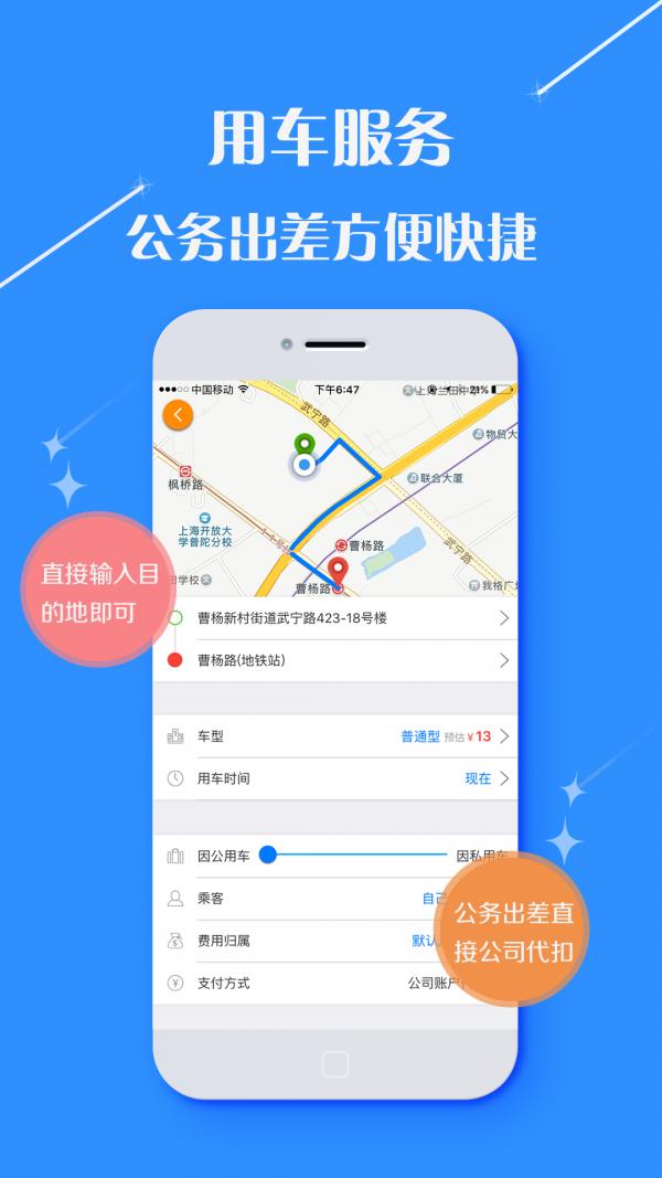 国新商旅 V2.1.5 安卓版截图4
