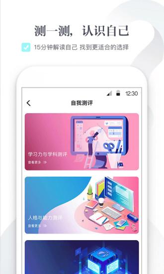 新愿 V3.0.0 安卓版截图4