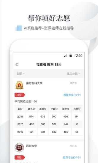 新愿 V3.0.0 安卓版截图3