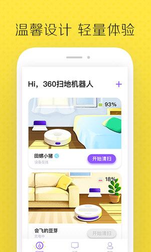 360智能扫地机器人app