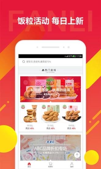 京东饭粒 V1.1.2 安卓版截图3