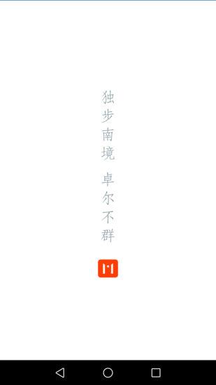 曲靖M V3.5.1 安卓版截图1