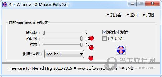 4ur-Windows-8-Mouse-Balls