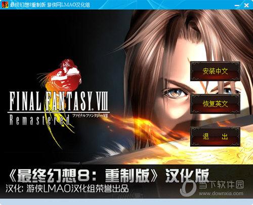 最终幻想8重制版汉化补丁